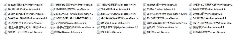 安卓dolphin模拟器按键映射文件下载(整合)/安卓WII模拟器改按键教程